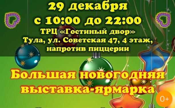 Большая новогодняя выставка-ярмарка