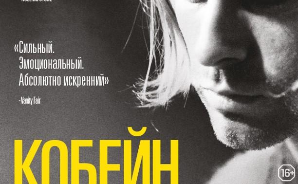 Курт Кобейн: Чертов монтаж