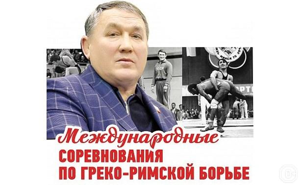 Международные соревнования по греко-римской борьбе