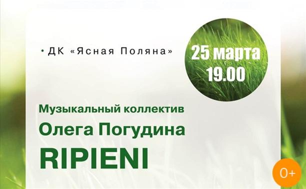 Концерт ансамбля Ripieni