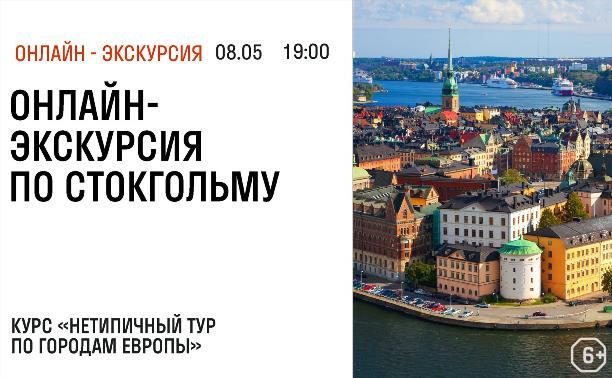 Онлайн-курс «Нетипичный тур по городам Европы» на «Октаве»