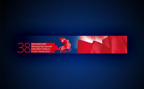 ММКФ-2016. Победитель №1