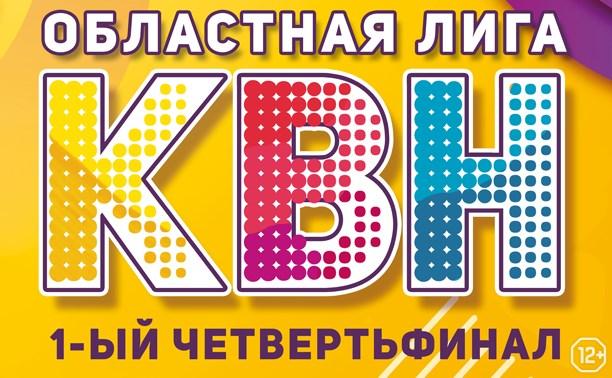 Областная Лига КВН: 1-ый 1/4 финал