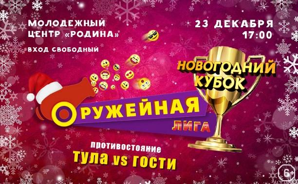 Оружейная лига КВН: новогодний Кубок