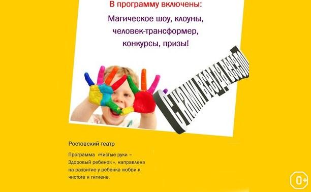 Чистые руки — здоровый ребёнок