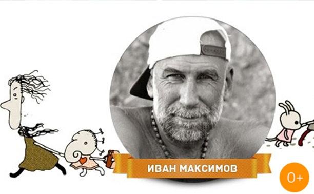 Творческий вечер Ивана Максимова