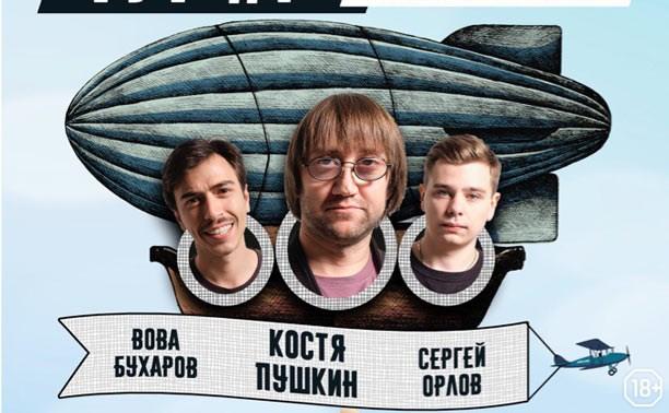 Big Stand-Up: тур №1