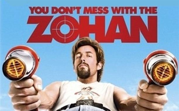 Не шутите с Zоханом!