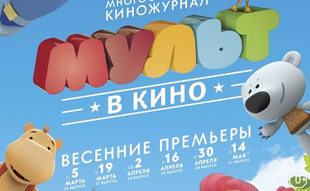 МУЛЬТ в кино. Выпуск №26