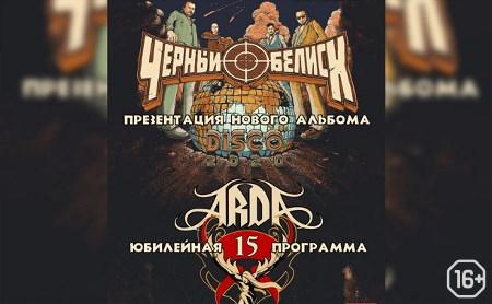 «Чёрный Обелиск» и ARDA