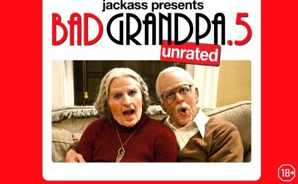 Несносная бабуля