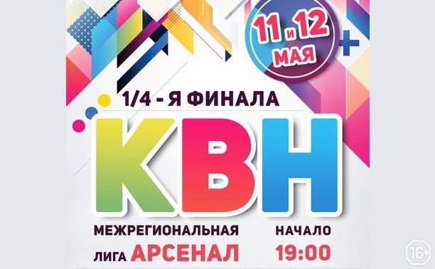 Четвертьфинал лиги КВН «Арсенал»