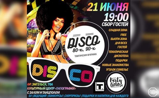 Disco 80-90-х