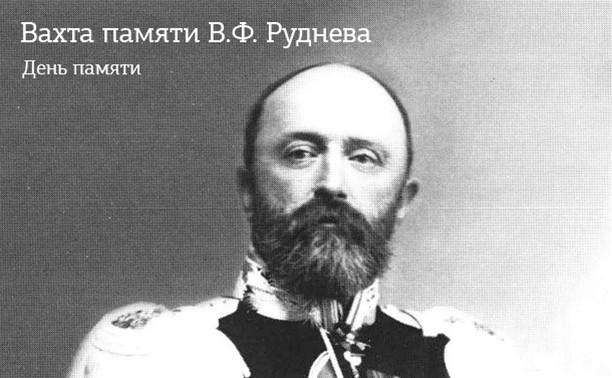 День памяти В. Ф. Руднева