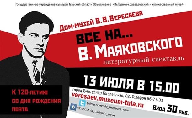 Четыре времени жизни В. Маяковского