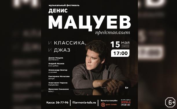 Музыкальный фестиваль «Денис Мацуев представляет…»: «И классика, и джаз...»