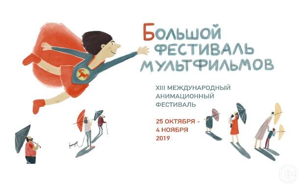 БФМ-2019: Детская программа. После школы