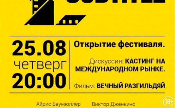 Открытие Международного Кинофестиваля SUBTITLE