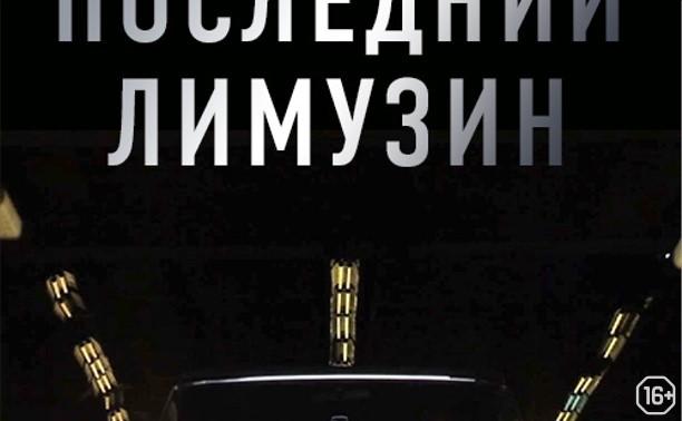 Последний лимузин