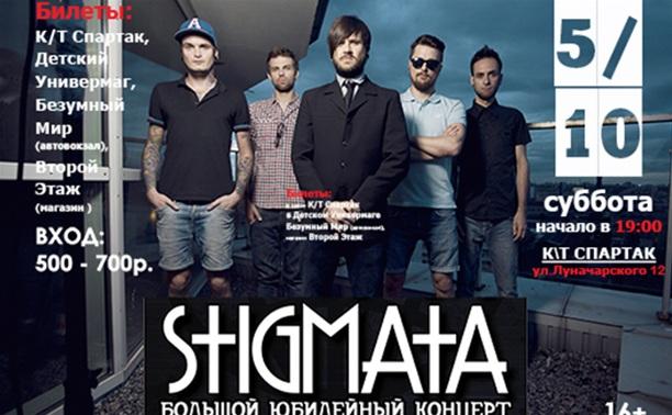 Группа Stigmata в Туле
