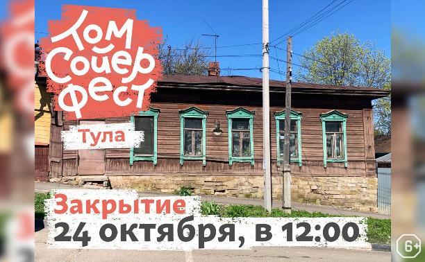 Закрытие фестиваля «Том Сойер Фест»