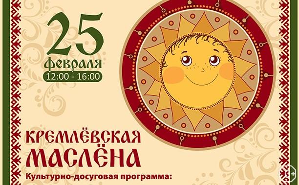 Кремлёвская Маслёна