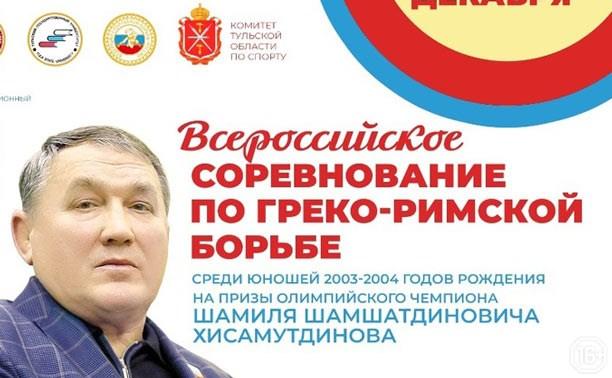 Всероссийские соревнования по греко-римской борьбе