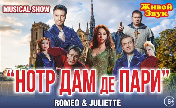 «Нотр-Дам де Пари» и «Ромео и Джульетта»