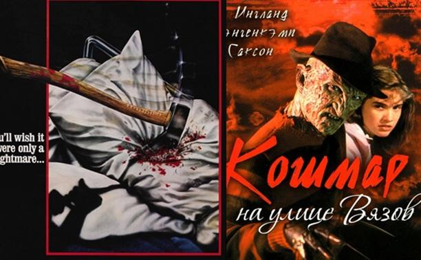 «Пятница 13» (2009) и «Кошмар на улице Вязов» (1984)