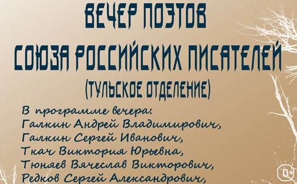 Вечер поэтов Союза писателей