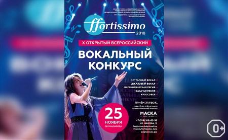Всероссийский вокальный конкурс «Фортиссимо»