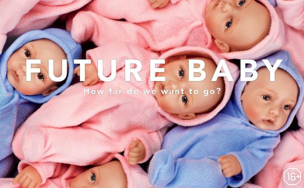 Ребенок будущего