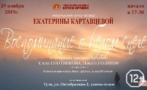 Творческий вечер Екатерины Картавцевой