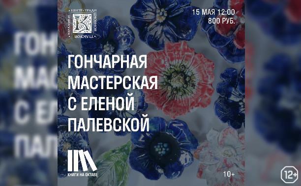 Гончарная мастерская с Еленой Палевской на «Октаве»