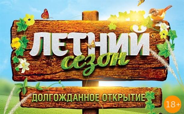 Открытие летнего сезона