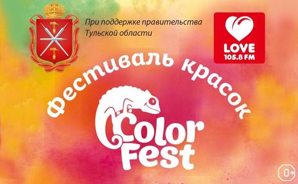 ColorFest в Туле