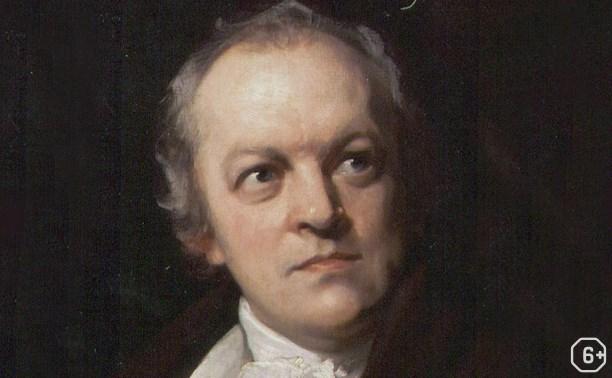 Уильям Блейк – философ, поэт, художник