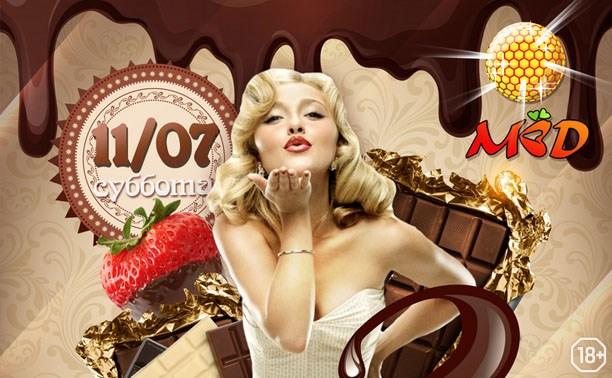 Праздник шоколадных поцелуев
