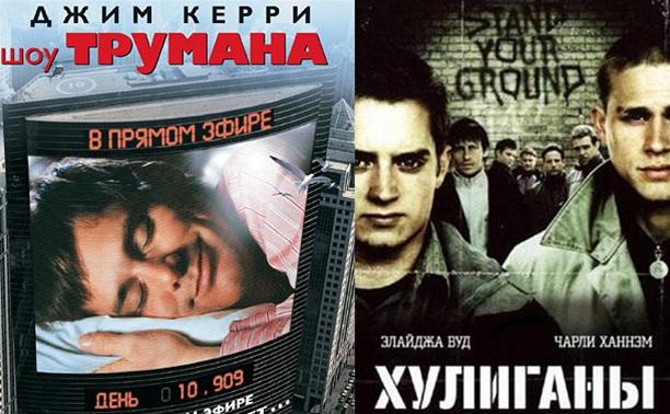 «Шоу Трумана» (1998) и «Хулиганы» (2004)