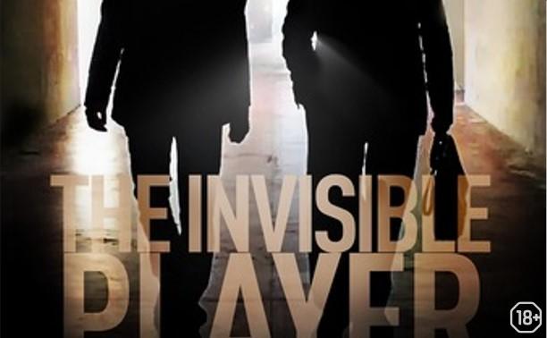 Невидимый игрок