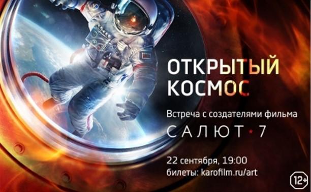 Открытый космос: Встреча с Сергеем Сельяновым и создателями фильма «Салют-7»