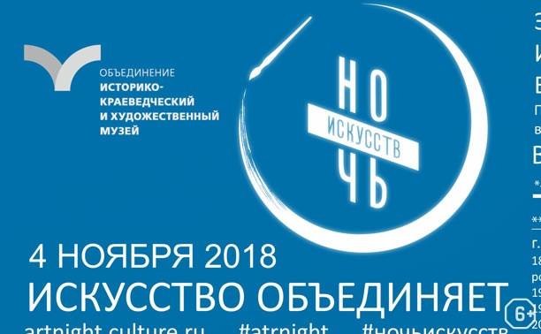 Ночь искусств 2018 - События Тулы и области - Афиша - MySlo.ru f68045953f7