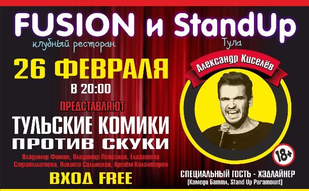 Brand New Show: Александр Киселев