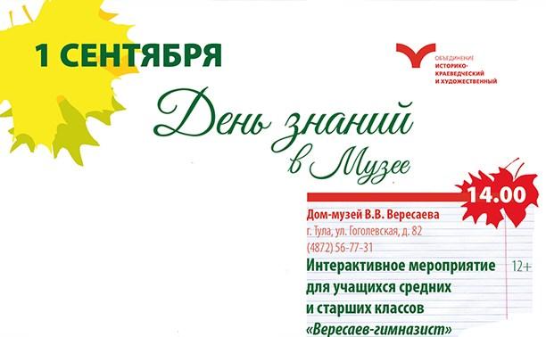 День знаний: дом-музей Вересаева