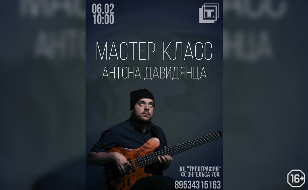 Мастер-класс Антона Давидянца