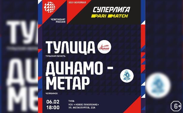«Тулица» - «Динамо-Метар»