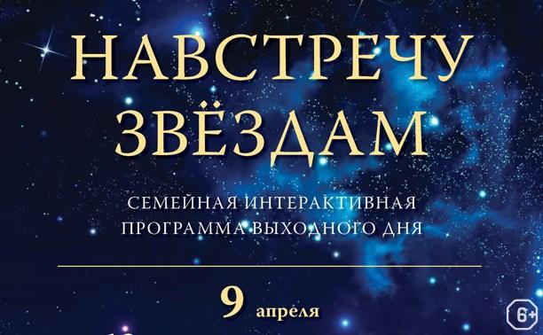 Навстречу звездам