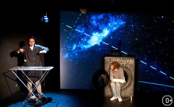 Спектакль «Космос, или на край Вселенной»