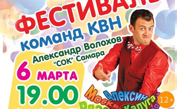 Фестиваль команд КВН