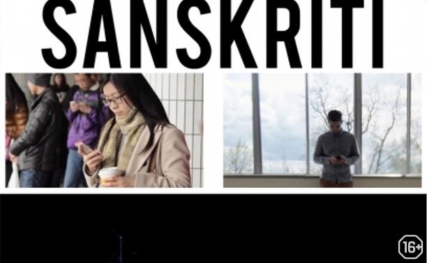 Санскрити + Матрица будущего